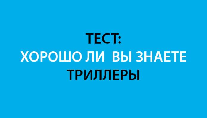 ТЕСТ КИНО
