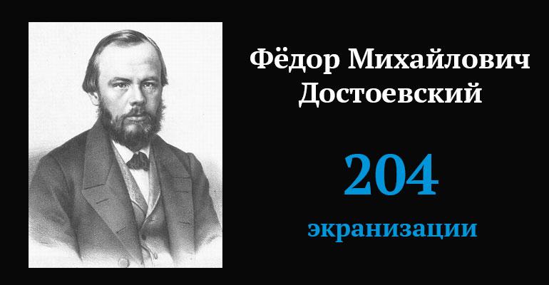 Достоевский экранизации