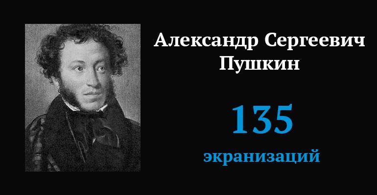 Пушкин экранизации