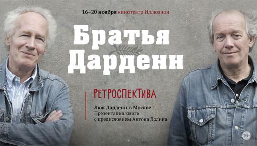 В Москве пройдет ретроспектива фильмов братьев Дарденн